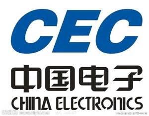 中国电子集团/CEC